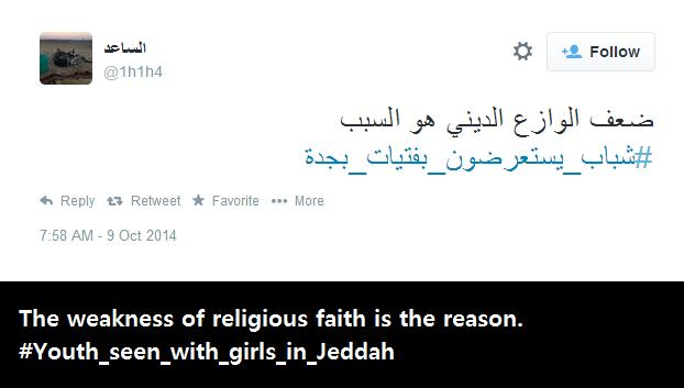 The weakness of religious faith is the reason. #Youth_seen_with_girls_in_Jeddah